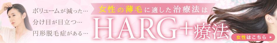 女性の薄毛治療:HARG療法