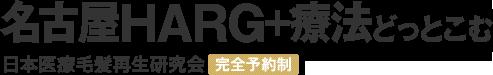 名古屋HARG療法どっとこむ 日本医療毛髪再生研究会
